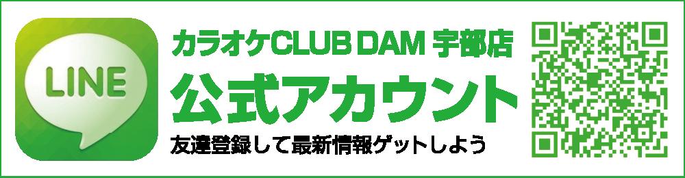 カラオケCLUBDAM 宇部店